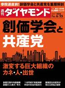 週刊ダイヤモンド 2016年6月25日号 [雑誌]