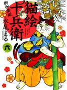 【6-10セット】猫絵十兵衛 ~御伽草紙~