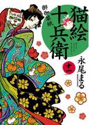 【11-15セット】猫絵十兵衛 ~御伽草紙~
