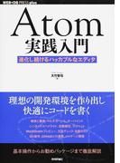 Atom実践入門──進化し続けるハッカブルなエディタ