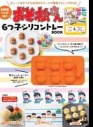 松野家レシピ付き おそ松さん 6つ子シリコントレーBOOK