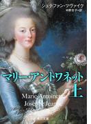【全1-2セット】マリー・アントワネット(角川文庫)