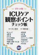 ICUケア観察ポイントチェック帳 ポケット版