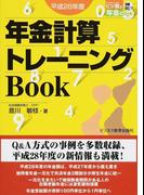 年金計算トレーニングBook 平成28年度