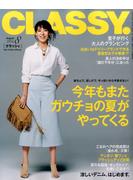 CLASSY. (クラッシィ) 2016年 08月号 [雑誌]