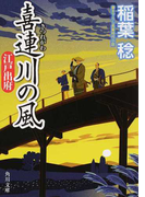 喜連川の風 江戸出府 書き下ろし長篇時代小説