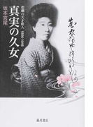 真実の久女 悲劇の天才俳人1890−1946