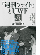 プロレス激活字シリーズvol.2 『週刊ファイト』とUWF 大阪発・奇跡の専門紙が追った「Uの実像」