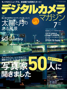 デジタルカメラマガジン 2016年7月号(デジタルカメラマガジン)