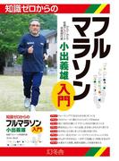 知識ゼロからのフルマラソン入門(幻冬舎単行本)