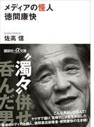 メディアの怪人 徳間康快(講談社+α文庫)