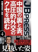 【期間限定特別価格】中国の裏と表、高圧的外交のクセを読む 中国株式会社の研究4
