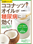 【期間限定特別価格】白澤メソッドココナッツオイルが糖尿病に効く!