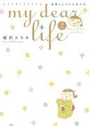 my dear life 素晴らしきかな女人生(2)(フィールコミックス)
