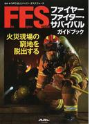 ファイヤーファイター・サバイバルガイドブック 火災現場の窮地を脱出する