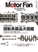 Motor Fan illustrated Vol.117(Motor Fan別冊)