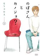 【1-5セット】のぼさんとカノジョ?