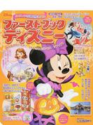 ファーストブックディズニー 2016年Vol.2 みんながだいすき!「ちいさなプリンセスソフィア」