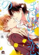 まばゆい恋の (KAIOHSHA COMICS)