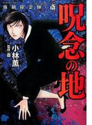 強制除霊師・斎 呪念の地 (BUNKASHA COMICS)