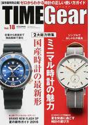 TIME Gear Vol.18 2大総力特集ミニマル時計の魅力 国産時計の最新形