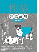 性格類語辞典 ネガティブ編