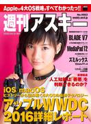 【期間限定50%OFF】週刊アスキー No.1083 (2016年6月21日発行)