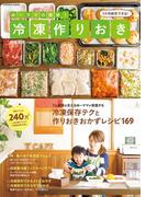 ゆーママの簡単! 冷凍作りおき(扶桑社MOOK)