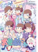 おそ松さん公式アンソロジーコミック 【メス】(MFC ジーンピクシブシリーズ)