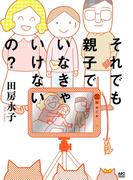 【大増量試し読み版】それでも親子でいなきゃいけないの?(Akita Essay Collection)