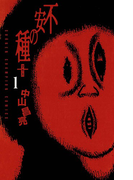 【大増量試し読み版】不安の種+(1)(少年チャンピオン・コミックス)