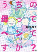 【大増量試し読み版】うちの母ってヘンですか?(Akita Essay Collection)