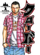 【大増量試し読み版】クローバー 1(少年チャンピオン・コミックス)