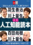 合本 人工知能読本(文春e-book)