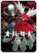 オーバーロード(4)(角川コミックス・エース)