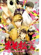 おそ松さん公式アンソロジーコミック 【キレイ】(あすかコミックスDX)