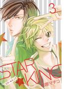 STAR☆KING(3)(カドカワデジタルコミックス)