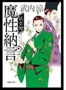 妖草師 魔性納言(徳間文庫)