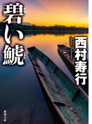 碧い鯱(徳間文庫)
