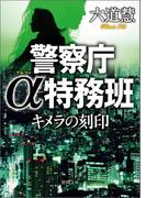 警察庁α特務班 キメラの刻印(徳間文庫)