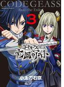 コードギアス 亡国のアキト (3)(角川コミックス・エース)
