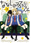 ななしのアステリズム 3巻(ガンガンコミックスONLINE)