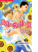 Sweet dreams 2 真夏の恋と甘い蜜【分冊版10/14】(バンブーコミックス 恋愛天国☆恋パラコレクション)