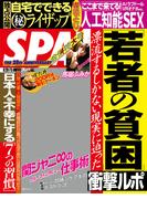 週刊SPA! 2016/6/28・7/5合併号
