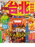 まっぷる 台北2017(まっぷる)