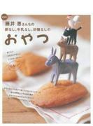 藤井恵さんちの卵なし、牛乳なし、砂糖なしのおやつ 新装版