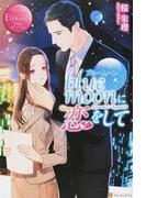 blue moonに恋をして Kasumi & Ryouichi