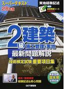 2級建築施工管理・実地最新問題解説&技術検定試験重要項目集 スーパーテキスト 28年度
