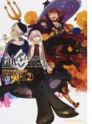 Fate/Grand OrderアンソロジーコミックSTAR 2 (星海社COMICS)