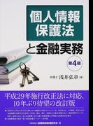 個人情報保護法と金融実務 第4版